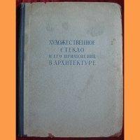 Книга Художественное стекло и его применение в архитектуре 1953 г