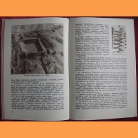 """Книга """"Оповіді про Стародавній Київ"""" 1982 р."""