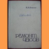 """Книга """"Ремонт часов"""""""