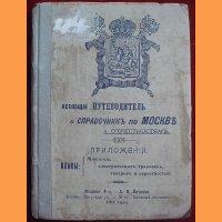 Всеобщий путеводитель и справочник по Москве 1911 г.
