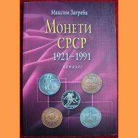 """Каталог """"Монеты СРСР 1921-1991"""" 2009 г."""