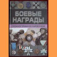 Боевые награды союзников Германии во II мировой войне 2003 г.