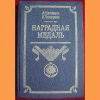 """Книга """"Наградная медаль 1701-1917 г."""" 1992 г."""