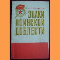 Знаки военской доблести 1982 г.