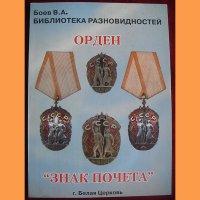 """Каталог """"Орден Знак почета"""" 2004 г."""