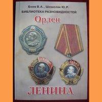 """Каталог """"Орден Ленина"""" 2005 г."""