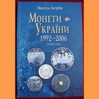 """Каталог """"Манеты Украины 1992-2006 г"""""""