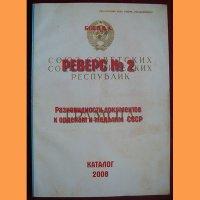 Разновидности документов к орденам и медалям СССР 2008 г.