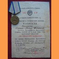 Медаль За оборону Кавказа + удостоверение