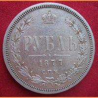 """Монета """"Рубль 1877 год"""""""