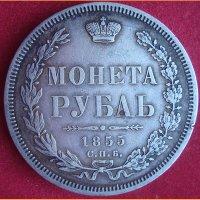"""Монета """"Рубль 1855 год"""""""
