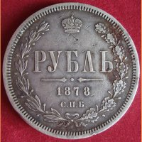 "Монета ""рубль 1878 года"""