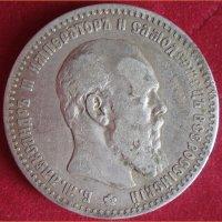 """Монета """"Рубль 1891"""" АГ"""