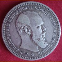 "Монета ""Рубль 1894 года"" АГ"
