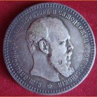 """Монета """"Рубль 1892"""" АГ"""