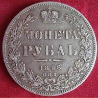"""Монета """"Рубль 1846 год"""" ПА"""