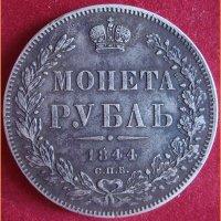 "Монета ""Рубль 1844 год"" КБ"