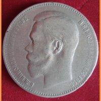 "Монета ""Рубль 1897года"""