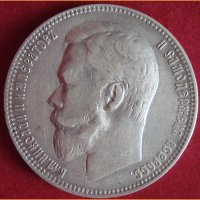 "Монета ""рубль 1899 года"""