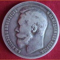 """Монета """"Рубль 1900 год"""" ФЗ"""