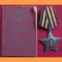 Орден Славы + документ