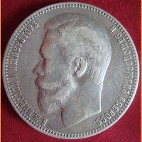 """Монета """"Рубль 1901 года"""" ФЗ"""