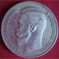 "Монета ""рубль 1907 года"" ЭБ"