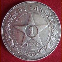 "Монета ""Рубль 1922 год"" ПЛ"
