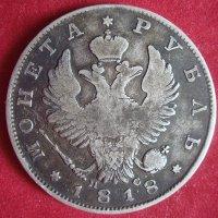 "Монета ""Рубль 1818 года"""