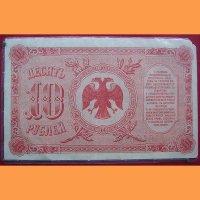 10 рублей 1920 года