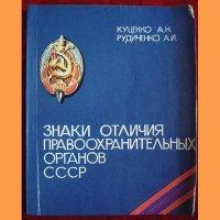 Знаки отличия правоохранительных органов СССР 1991 г.