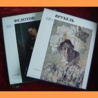 Русские живописцы XIX Врубель и Федотов