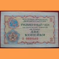 Разменный чек 1976 года