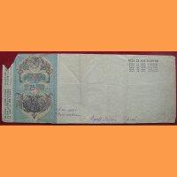 Вексельная бумага на сумму до 100 рублей