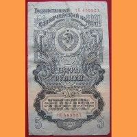 Банкнота 5 рублей 1947 года