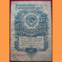 Банкнота 1 рубль 1947 года