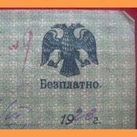 Квитанція 1923 года