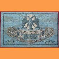 Банкнота 5 рублей 1918 года