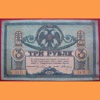 Банкнота 3 рубля 1918 года