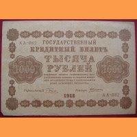 Кредитный билет 1000 рублей 1918 г.