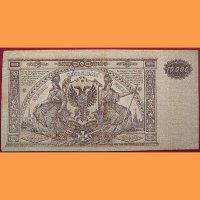 10 000 рублей 1919 года