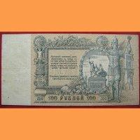 100 рублей 1919 года