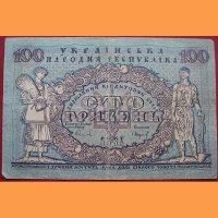 100 гривень 1918 года