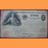 Билет государственного банка 3 червонца