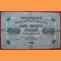 5000 рублей 1918 года