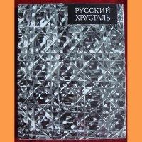 """Книга """"Русский хрусталь"""" 1970 г."""