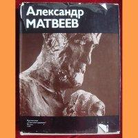 "Книга ""Александр Матвеев"" 1979 г."