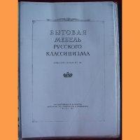 Бытовая мебель русского классицизма конца XVIII-XIX вв.
