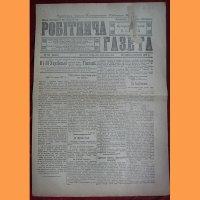 Робітнича газета №114