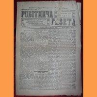 Робітнича газета №106